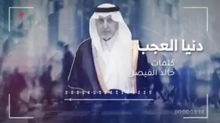 """""""خالد الفيصل"""".. يرثي حال الأمم"""