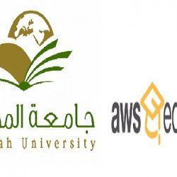 """فريق من جامعة المجمعة يفوز بفعالية """"تحدي الشركات الناشئة كوفيد19"""""""