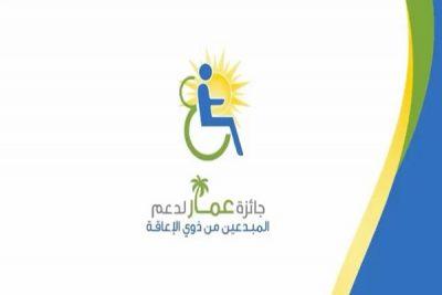 """جائزة """"عمار"""" تدمج ذوي الإعاقة بالأصحاء لمواجهة كورونا"""