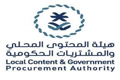 هيئة المحتوى المحلي تصدر القائمة الإلزامية المرشّدة لاستهلاك المياه