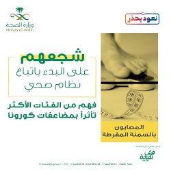"""لجنة الحج والإسكان والخدمات في الشورى تجتمع """"عن بعد"""" وتناقش عدداً من مقترحات مشاريع الأنظمة"""