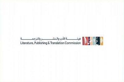 """""""هيئة الأدب"""" تستضيف نخبة المثقفين السعوديين والعرب في لقاءات افتراضية نوعية"""