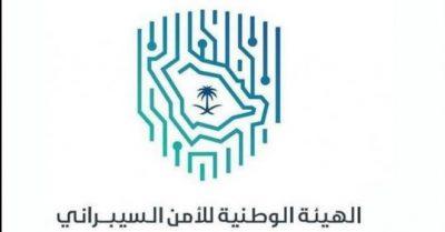 """الهيئة الوطنية للأمن السيبراني تصدر الإطار السعودي لكوادر الأمن السيبراني """" سيوف """""""