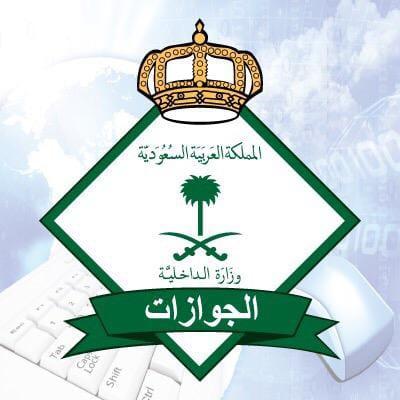 الجوازات : تمديد صلاحية تأشيرات الزيارة للمتواجدين داخل المملكة لمدة 3 أشهر دون مقابل