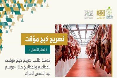 أمانة القصيم تدشن خدمة إلكترونية لإصدار تصاريح الذبح بالمطابخ الأهلية