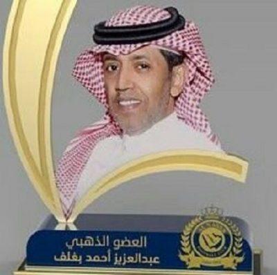 """""""بغلف"""" يدعم نادي النصر بمبلغ مليون وسبعمائة ألف ريال"""