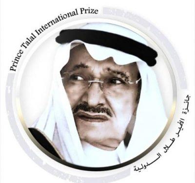 """""""القضاء على الجوع"""" موضوع جائزة الأمير طلال الدولية لهذا العام"""
