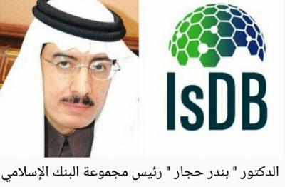"""""""البنك الإسلامي للتنمية"""" يؤكد التزامهبالوقوف إلى جانب اليمن تنموياً"""