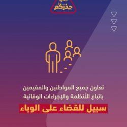 """انطلاق المبادرة المجتمعية """"نعود بحذر"""" في مكة المكرمة لتعزيز ثقافة التباعد الاجتماعي"""