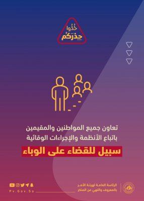 """هيئة محافظة الحائط تشارك بحملة """"خذوا حذركم"""""""