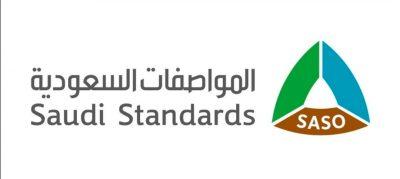 المواصفات السعودية تدعو المختصين والمهتمين لإبداء مقترحاتهم حول عدد من المواصفات واللوائح الفنية