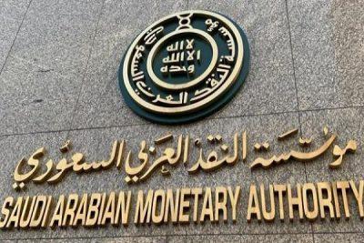 مؤسسة النقد تصدر دليل مكافحة الإحتيال المالي في البنوك والمصارف