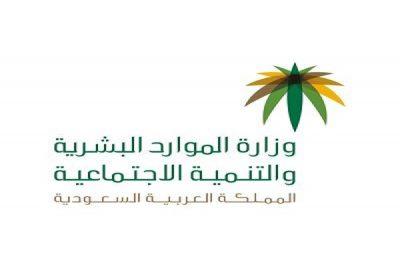 الموارد البشرية: توطين 9 أنشطة تجارية.. وفرص واعدة للسعوديين في سوق العمل