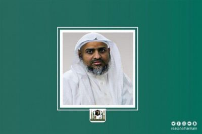 """""""السديس"""" يصدر قراراً بتكليف الدكتور وليد باصمد وكيلاً لوكالة الرئاسة لشؤون المكتبات والمطبوعات والبحث العلمي"""