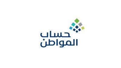 «حساب المواطن» يودع 1.8 مليار ريال في حسابات المستفيدين لدفعة أغسطس