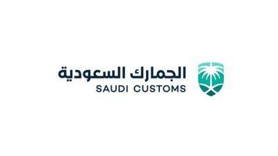 الجمارك السعودية: لا يمكن الاستفادة من مبادرة التصحيح الذاتي بعد 30 سبتمبر القادم