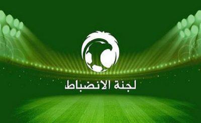 لجنة الانضباط تصدر 4 قرارات انضباطية لأندية النصر والطائي ونجران ورئيس نادي النصر