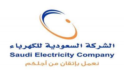 """""""السعودية للكهرباء"""": إيصال الخدمة لـ """"200"""" ألف مشترك جديد خلال 7 أشهر"""