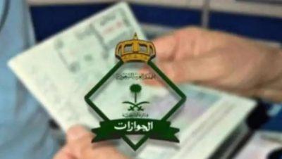 """""""الجوازات"""": تحويل تأشيرة التابعين في إقامة المستفيد إلى خروج نهائي تلقائياً في هذه الحالة"""