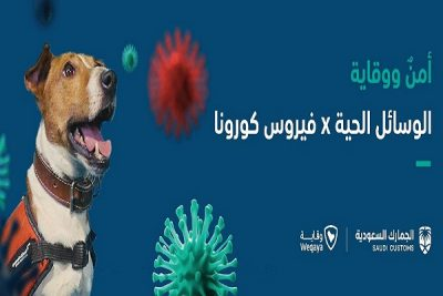 """""""الجمارك السعودية"""" تستخدم الكلاب البوليسية في الكشف عن مصابي كورونا"""