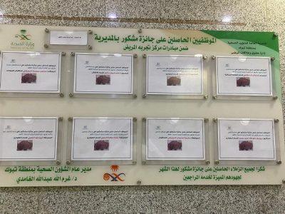 صحة تبوك تكرم موظفيها الحاصلين على جائزة مشكور لتميزهم في خدمة المرضى والمراجعين