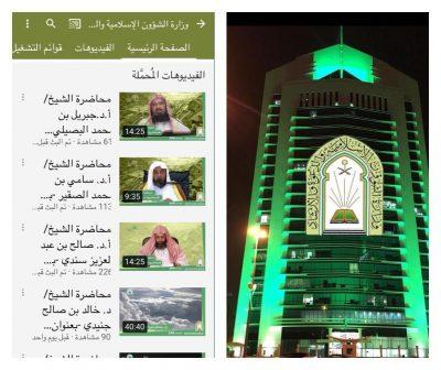 قناة الشؤون الإسلامية باليوتيوب تنقل الدروس والمحاضرات لحجاج بيت الله طوال موسم الحج
