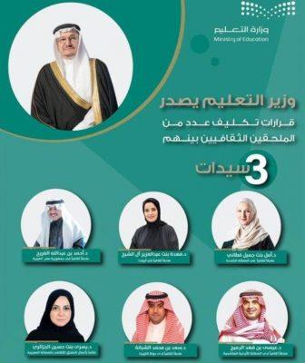 """""""تعيين ثلاث سعوديات"""" ملحقات ثقافيات في عدد من الدول"""