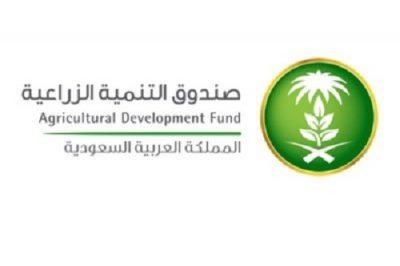 صندوق التنمية الزراعية يخصص ملياري ريال لتمويل استيراد المنتجات الغذائية