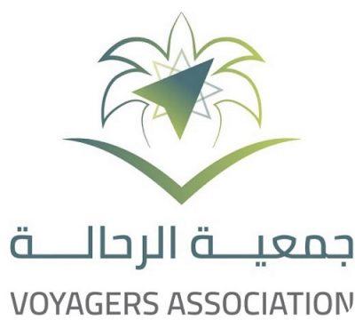 """""""جمعية الرحالة"""" تنطلق رسمياً كأول جمعية متخصصة في مجال السفر والسياحة والترحال"""