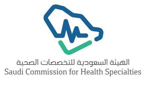 هيئة التخصصات الصحية تتيح لطلبة الامتياز التقديم على اختباراتها عبر ممارس بلس أضواء الوطن