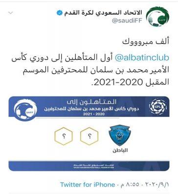 رسميًا.. الباطن أول المتأهلين إلى دوري الأمير محمد بن سلمان للمحترفين