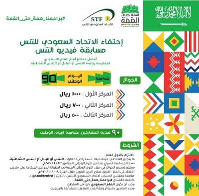 الاتحاد السعودي للتنس ينظم مسابقة اليوم الوطني الـ 90
