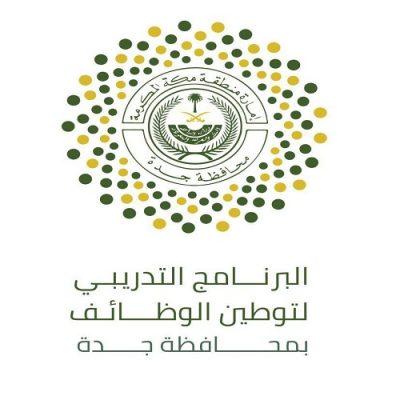 إنطلاق التسجيل في برامج مركز توطين الوظائف بمحافظة جدة المرحلة الثالثة