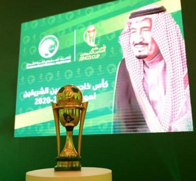 الاتحاد السعودي لكرة القدم: قصر المشاركة في كأس الملك
