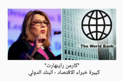 البنك الدولي: تعافي الاقتصاد العالمي من كورونا قد يستغرق خمس سنوات