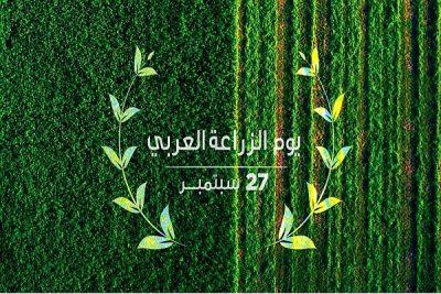 """""""البيئة"""" تحتفي بالتنمية الريفية في يوم الزراعة العربي"""