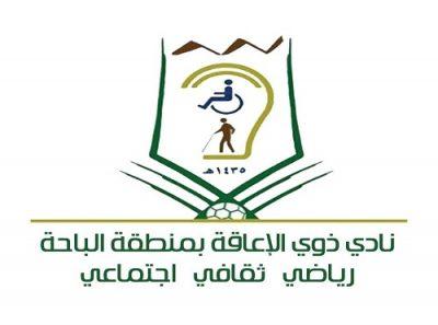 رياضيو الباحة يثمنون موافقة سمو وزير الرياضة البدء بعمل مقر لنادي ذوي الإعاقة