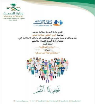 الجودة وسلامة المرضى والتوعية الصحية بمجمع إرادة يفعلان اليوم العالمي لسلامة المرضى