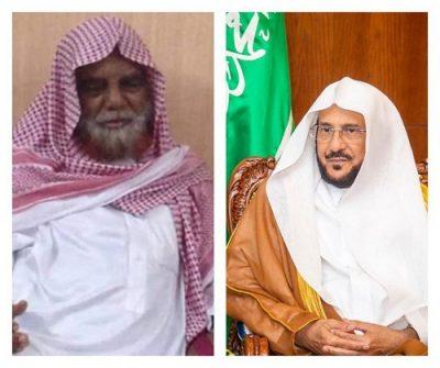 وزير الشؤون الإسلامية يواسي أسرة العلامة محمد الاثيوبي الذي وافته المنية بمكة المكرمة