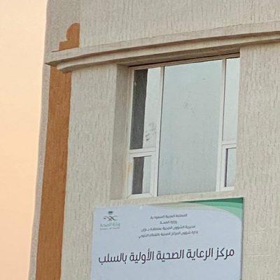 وزير الصحة يشكر المركز الصحي بالسلب في الحد الجنوبي