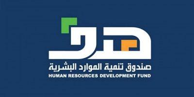 """""""هدف"""" يدعو المنشآت للاستفادة من دعم برنامج دعم التوظيف لأجور السعوديين"""