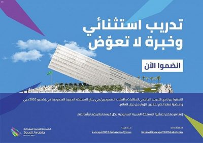 جناح المملكة في إكسبو 2020 دبي يطلق برنامج التدريب الجامعي لشباب وفتيات السعودية