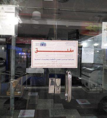 """أمانة جدة تغلق """"329"""" محلاً وورشة خلال حملة رقابية في نطاق البلديات"""