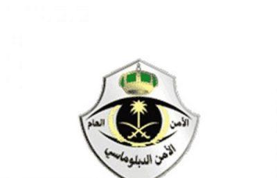 """إعلان نتائج القبول المبدئي بالمديرية العامة للأمن العام """"القوات الخاصة للأمن الدبلوماسي"""" على رتبة جندي"""