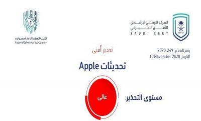 الأمن السيبراني يحذر من ثغرات خطيرة في منتجات Apple