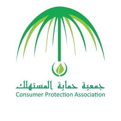 حماية المستهلك توضح ضوابط استبدال أو استرجاع السلع