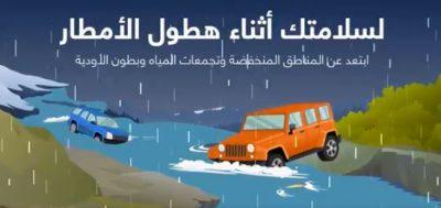 """""""الدفاع المدني"""" يحذر من السير في بطون الأودية خلال هطول الأمطار بهذه المناطق"""