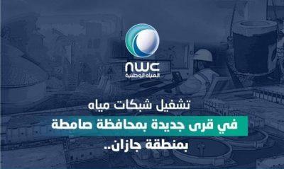 مياه جازان تبدأ ضخ المياه المحلاة لعدد من قرى محافظة صامطة