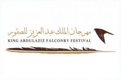أكثر من 22 مليون ريال جوائز النسخة الثالثة لمهرجان الملك عبدالعزيز للصقور