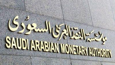 مؤسسة النقد تطرح مبادئ الحوكمة الرئيسية للمؤسسات المالية لاستطلاع الآراء